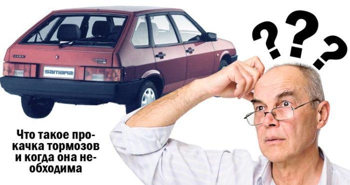 Что такое прокачка тормозов и когда она необходима