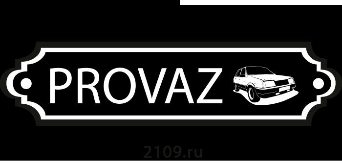 ProVaz2109.ru