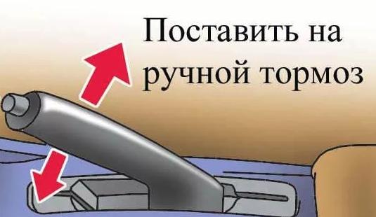 поставить на ручной тормоз