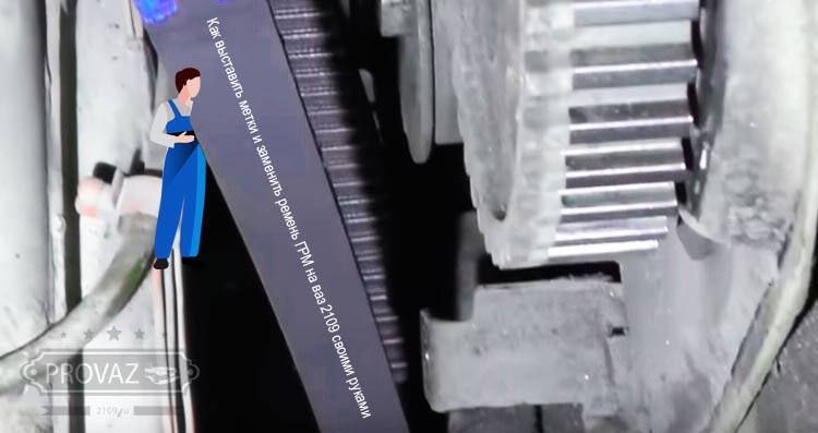 Как выставить метки и заменить ремень ГРМ на ваз 2109 своими руками
