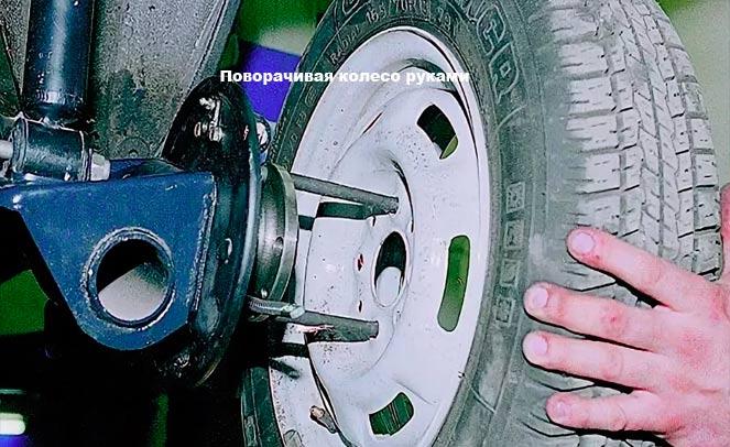 Поворачивая колесо руками