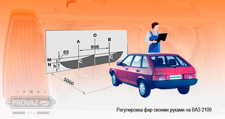 Регулировка фар своими руками на ВАЗ 2109