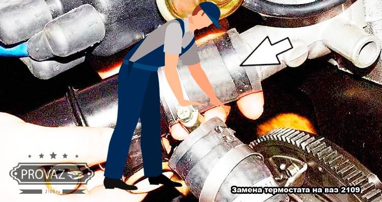 Замена термостата на ваз 2109