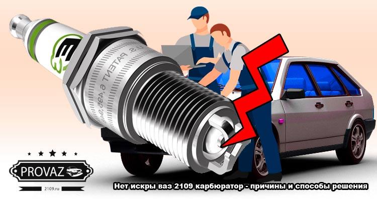 Нет искры ваз 2109 карбюратор - причины и способы решения