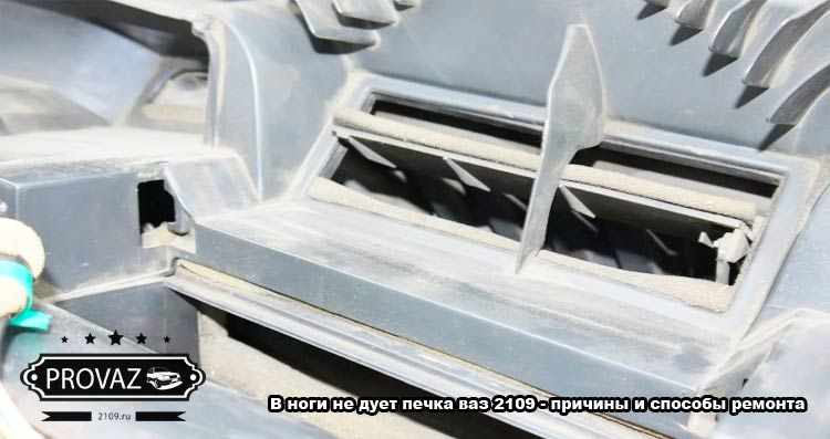 В ноги не дует печка ваз 2109 - причины и способы ремонта