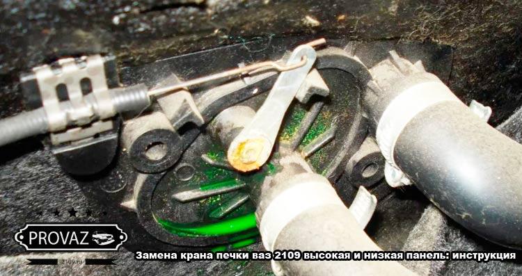 Замена крана печки ваз 2109 высокая и низкая панель: инструкция