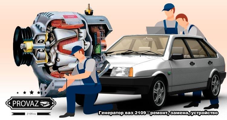 Генератор ваз 2109 - ремонт, замена, устройство