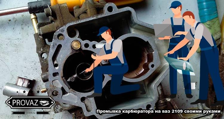 Промывка карбюратора на ваз 2109 своими руками