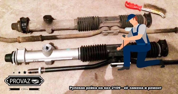 Рулевая рейка на ваз 2109 - её замена и ремонт