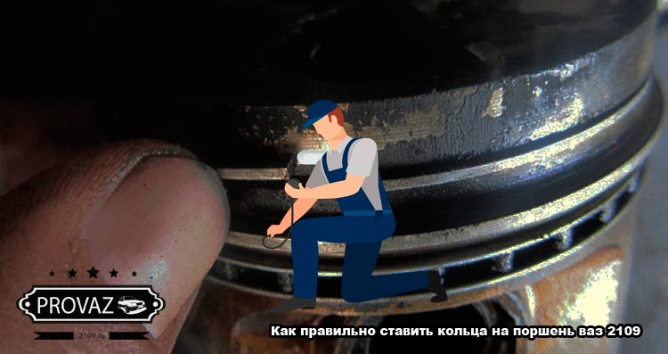 Как правильно ставить кольца на поршень ваз 2109