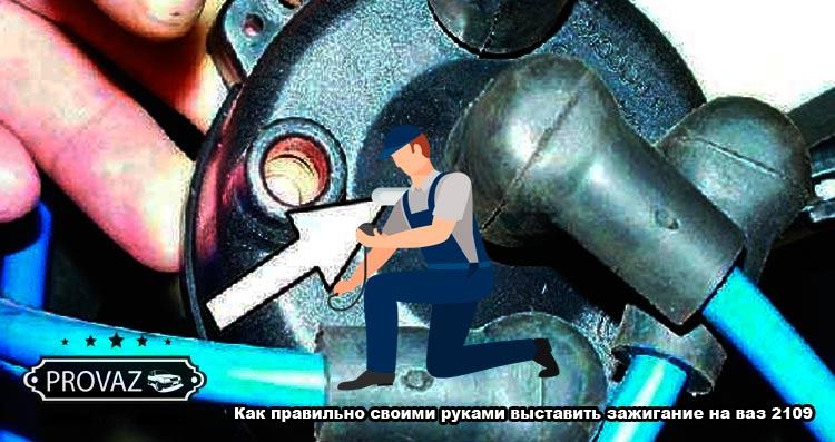 Как правильно своими руками выставить зажигание на ваз 2109