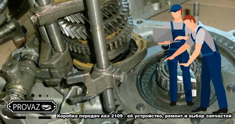Коробка передач ваз 2109 - её устройство, ремонт и выбор запчастей