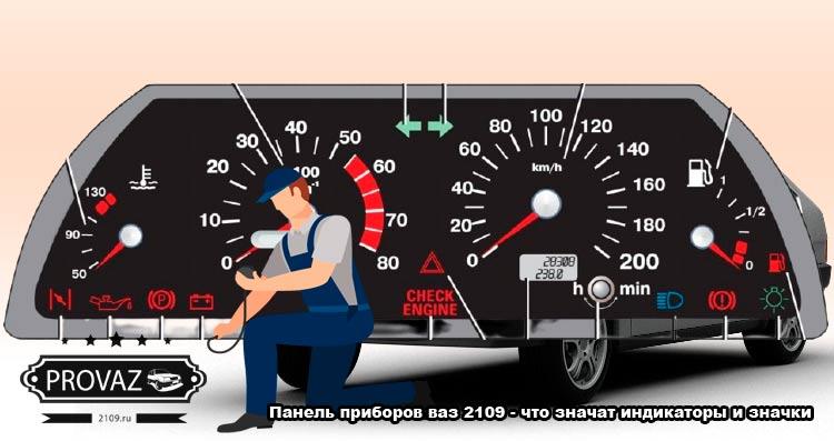 Панель приборов ваз 2109 - что значат индикаторы и значки