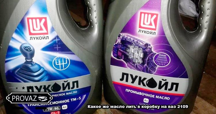 Какое же масло лить в коробку на ваз 2109