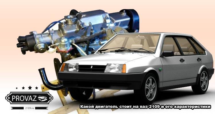 Какой двигатель стоит на ваз 2109 и его характеристики