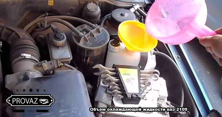 Объем охлаждающей жидкости ваз 2109