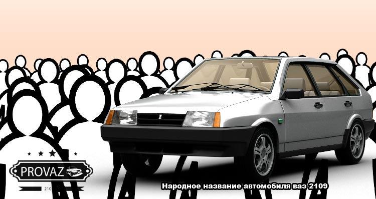 Популярное народное название автомобиля ваз 2109