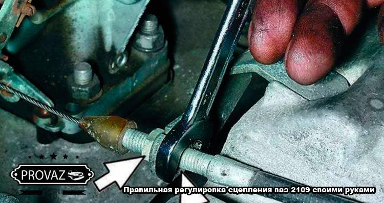 Правильная регулировка сцепления ваз 2109 своими руками