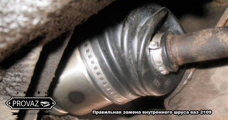 Правильная замена внутреннего шруса ваз 2109