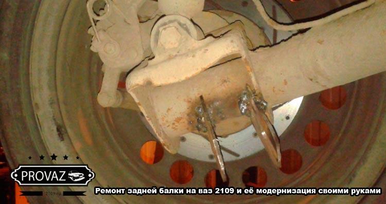 Ремонт задней балки на ваз 2109 и её модернизация своими руками