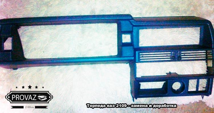 Торпеда ваз 2109 - замена и доработка
